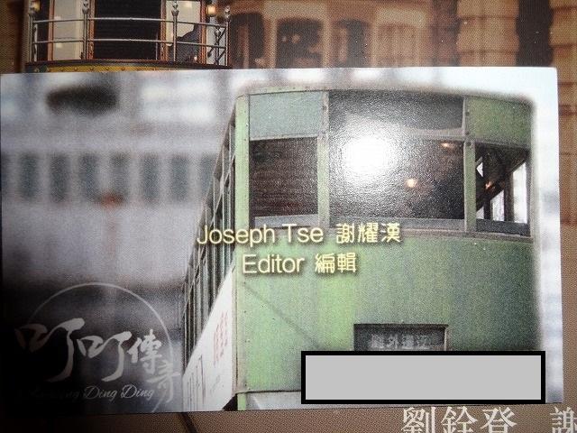 香港トラムの達人 ジョセフさんにお会いしました _b0248150_08485783.jpg