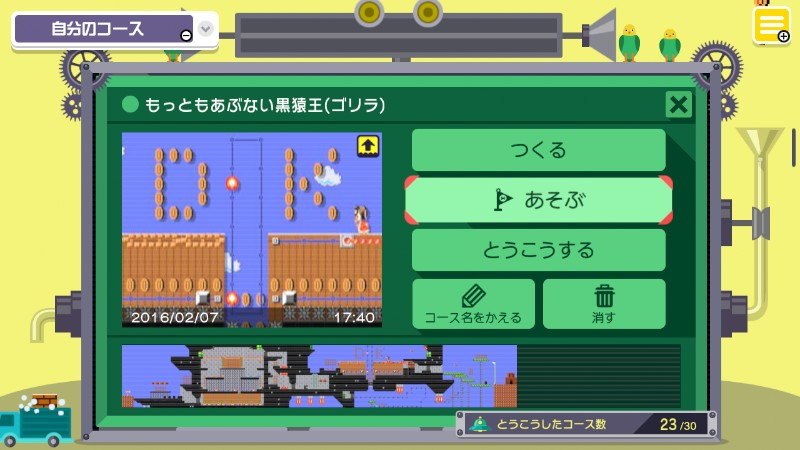 『スーパーマリオメーカー』:コース作成録(Vol.11)_c0090360_20502632.jpg
