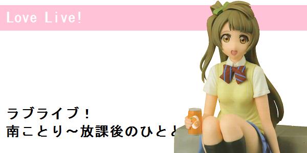 女の子フィギュア レビュー記事まとめ_f0205396_934383.png