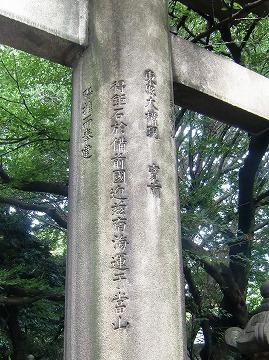 上野東照宮の石鳥居_c0187004_09173491.jpg