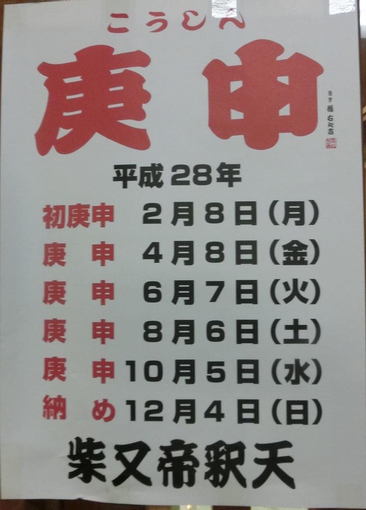 2月7日(日) 宵庚申_d0278912_00151839.jpg
