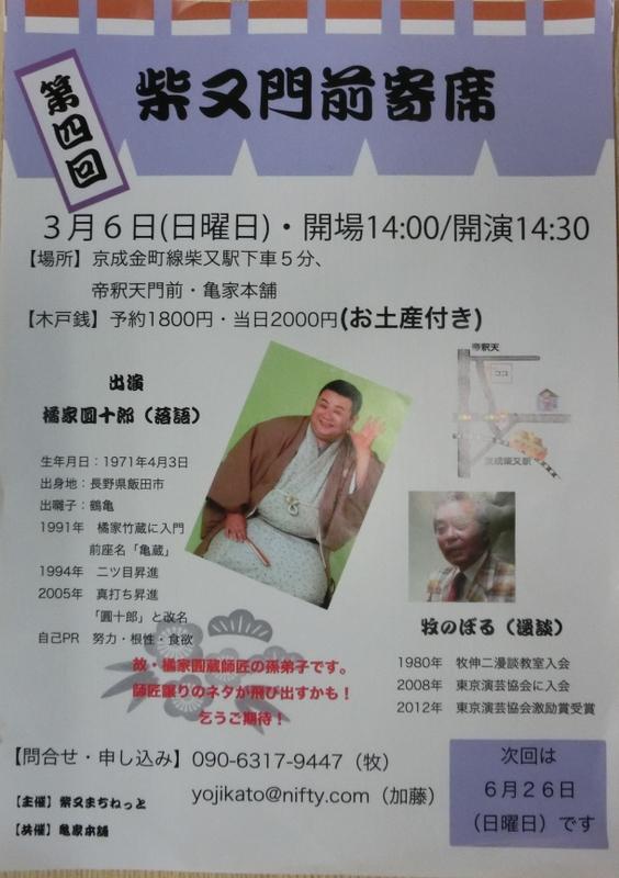 2月7日(日) 宵庚申_d0278912_00160186.jpg
