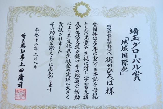 埼玉グローバル賞_d0130714_19585059.jpg