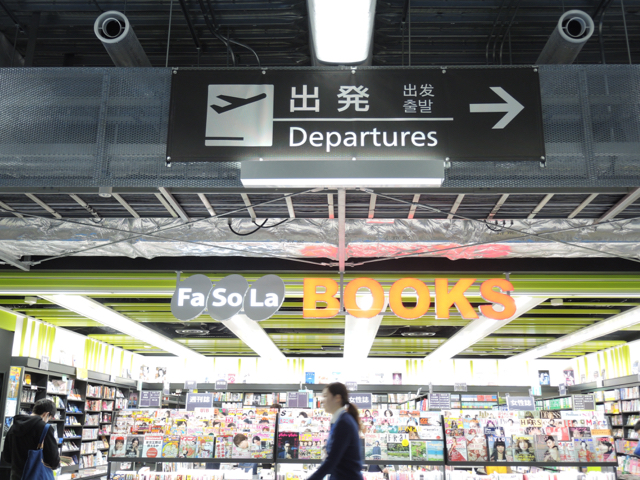 成田空港第3ターミナルと Neue Frutiger_e0175918_5222851.jpg