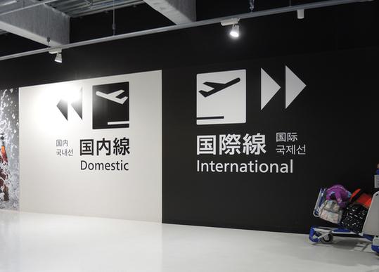 成田空港第3ターミナルと Neue Frutiger_e0175918_5224920.jpg
