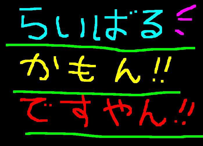 f0056935_18105759.jpg