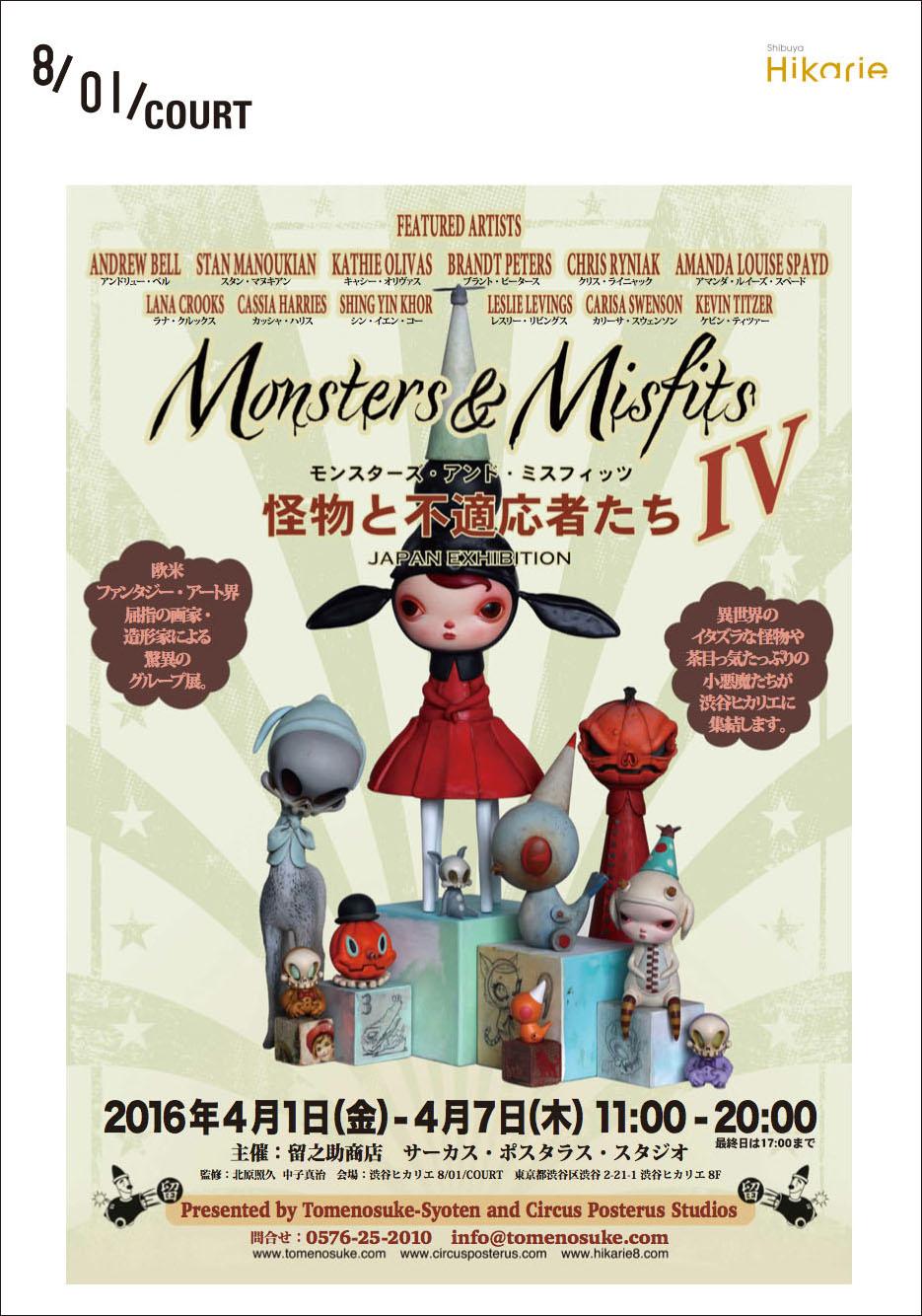 モンスターズ・アンド・ミスフィッツ4の日本版フライヤー第1弾_a0077842_2222037.jpg