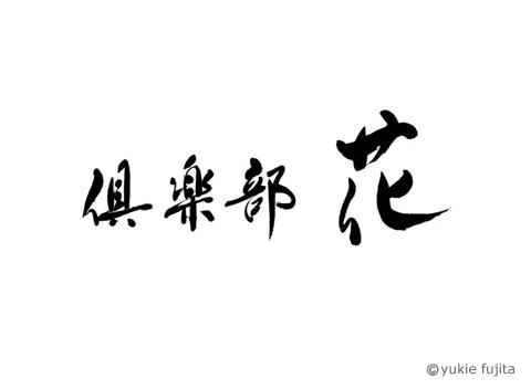 店舗ロゴ : 「倶楽部 花」様_c0141944_21514998.jpg