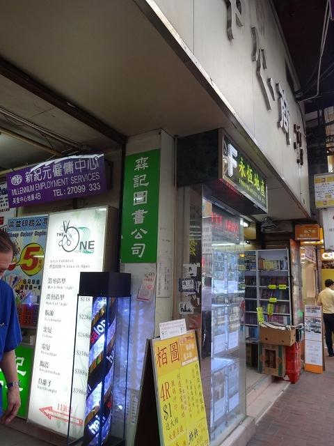 猫天国 森記圖書公司 _b0248150_04282118.jpg