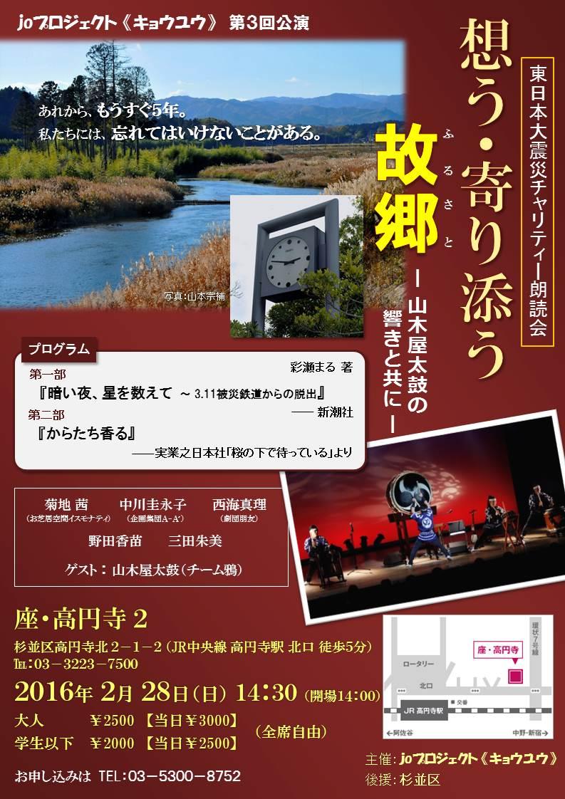 東日本大震災チャリティ朗読会 ご案内_e0173350_20401654.jpg