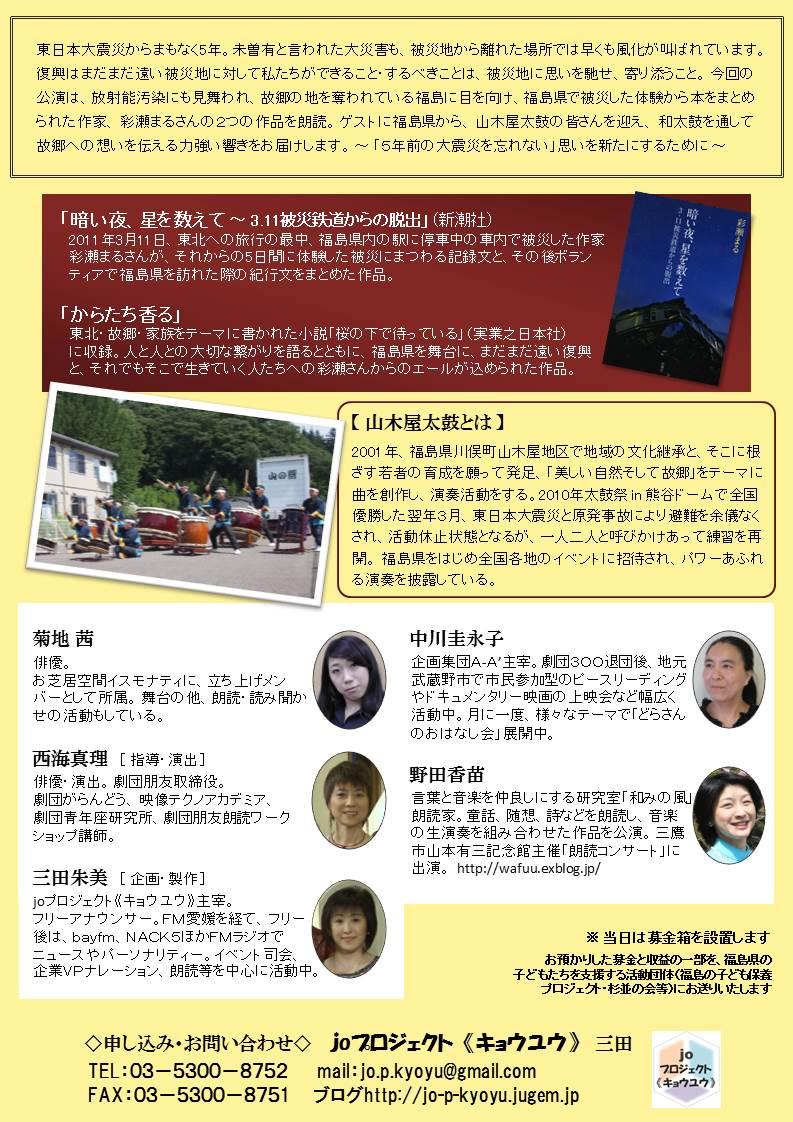 東日本大震災チャリティ朗読会 ご案内_e0173350_2040292.jpg