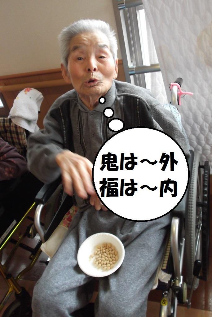 節分「豆まき」_e0191174_17225125.jpg