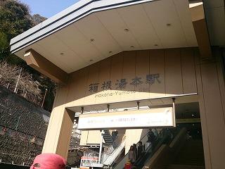 箱根温泉_d0176386_1319183.jpg