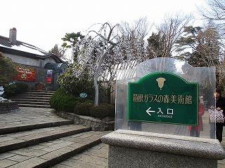 箱根温泉_d0176386_13193774.jpg