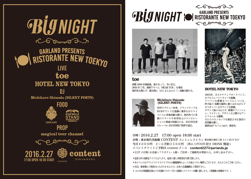 HOTEL NEW TOKYO@東京現代美術館 CONTENT _e0230090_022234.jpg