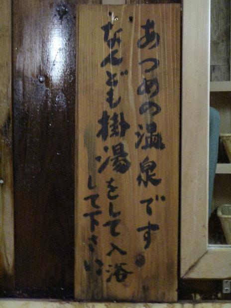 列車で冬の東北 温泉旅 ( 2日目 )_d0150720_10502867.jpg