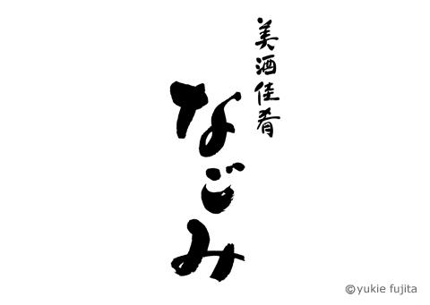 店舗ロゴ : 「美酒佳肴 なごみ」様_c0141944_17574154.jpg