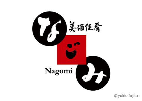 店舗ロゴ : 「美酒佳肴 なごみ」様_c0141944_17581239.jpg