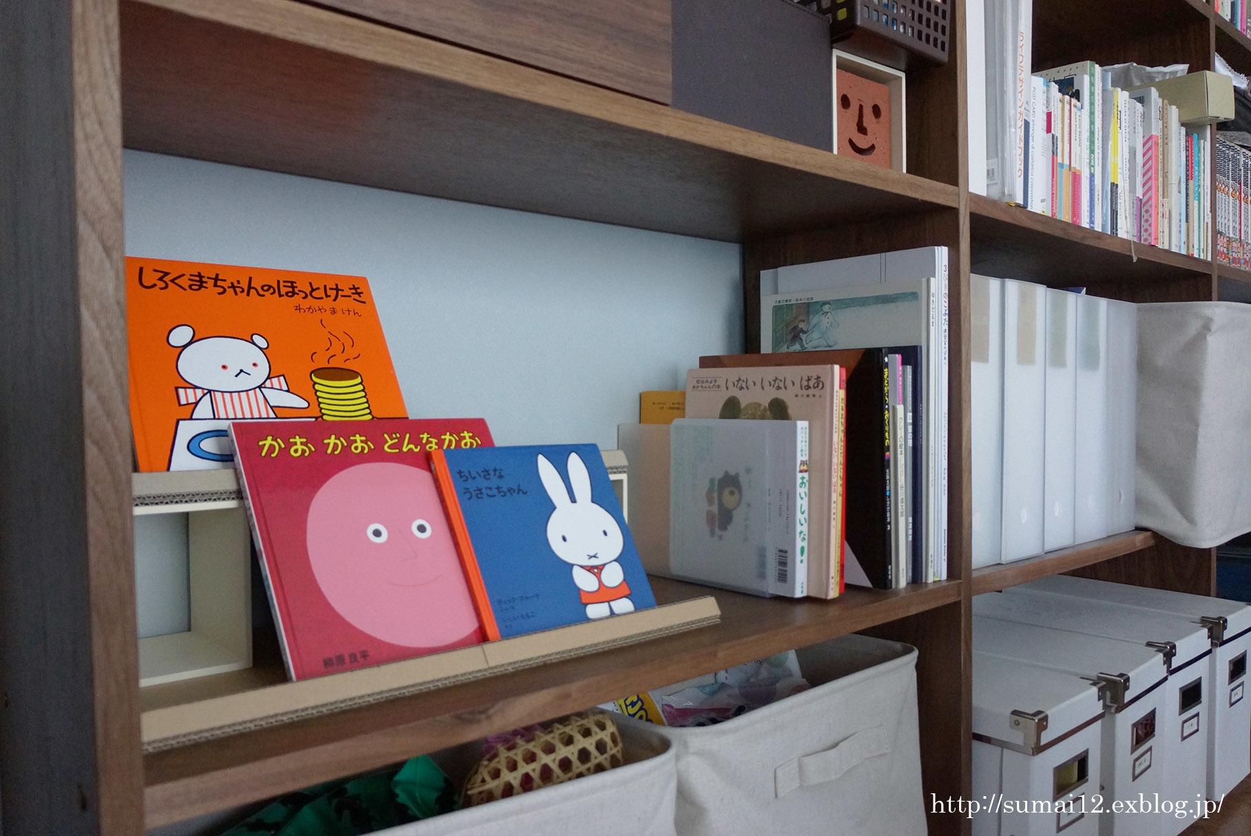 【紙仕事】無印良品スタッキングシェルフ用の絵本棚、の続き