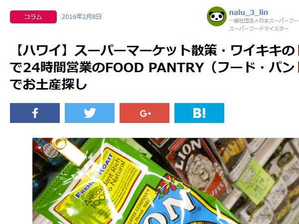 FOOD PANTRYの記事をアップしました_c0152767_21435757.jpg