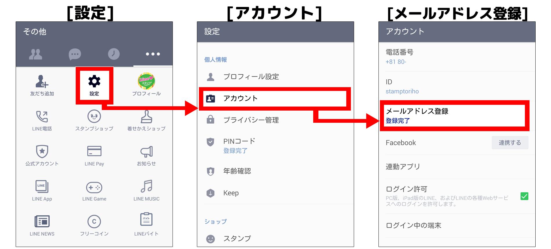 【重要】LINEアカウント引き継ぎ方法の変更 : スタンプ取り放題 ...