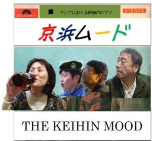 「京浜ムード」 LIVE 2/13 only reservation_a0163788_2143322.jpg