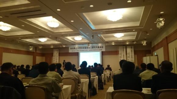 秋田県立大学木材高度加工研究所講演会_f0150893_14483492.jpg