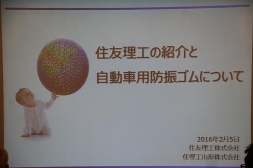 第32回 米沢市工業立地セミナー_c0075701_20433822.jpg