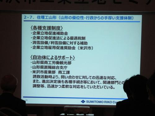 第32回 米沢市工業立地セミナー_c0075701_205997.jpg