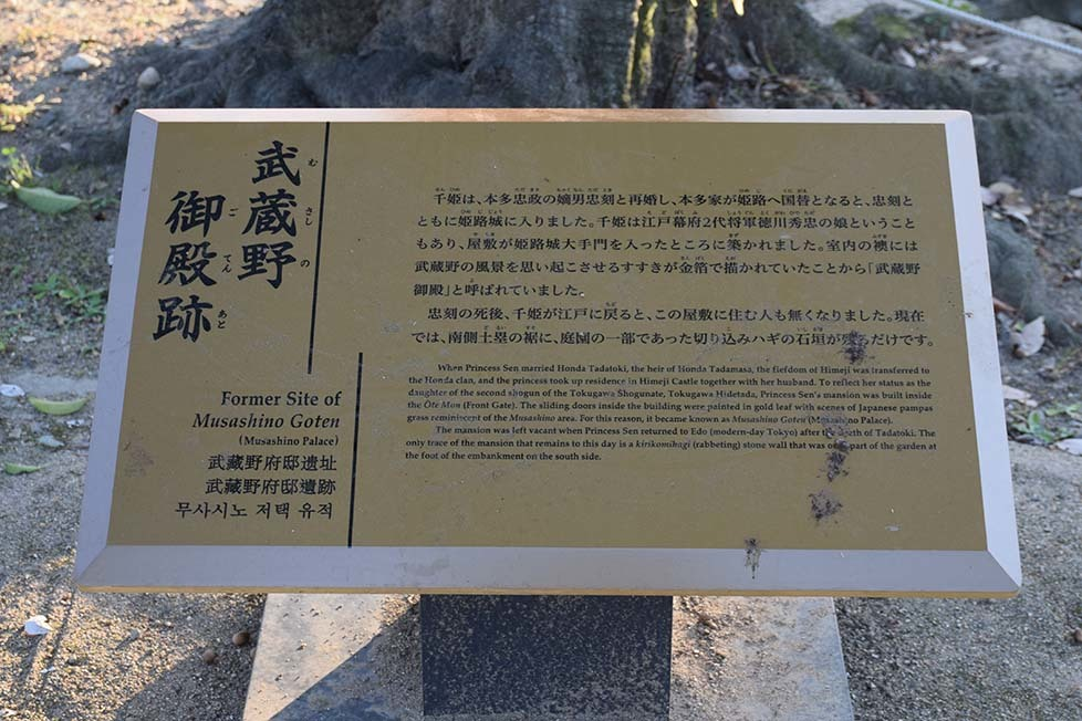 白鷺の天守閣がよみがえった姫路城を歩く。 その9 ~武蔵野御殿跡・千姫の小路~_e0158128_21342681.jpg