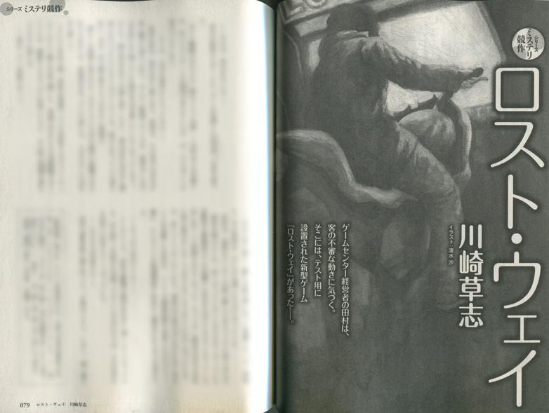 【お仕事】「小説 野性時代」2016年3月号 挿画_b0136144_21233740.jpg