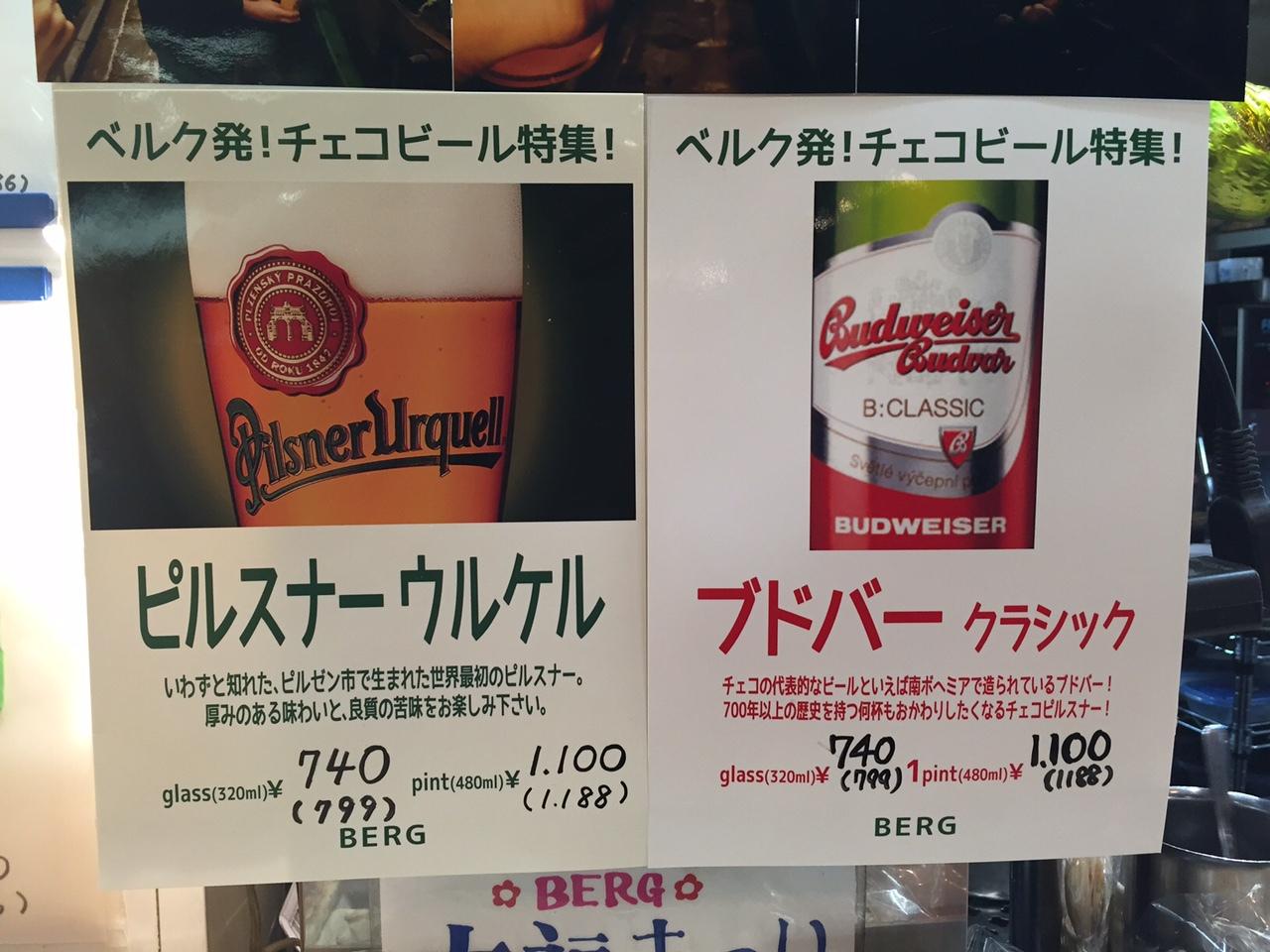 【ベルク発!チェコビール特集♪】ピルスナーウルケル、初登場!ブドバー クラシック、歴史あるピルスナー2種揃いました!!_c0069047_17275898.jpg