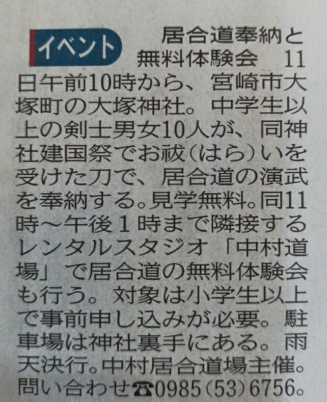 宮崎日日新聞「あすのMIYAZAKI」_c0045448_09141913.jpg