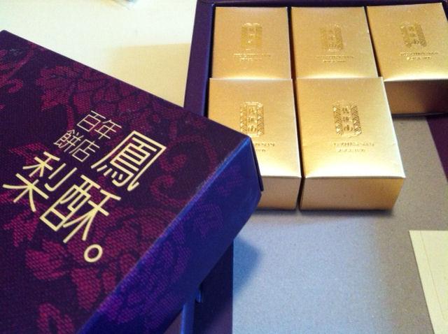 オークラプレステージ台北の「パイナップルケーキ」♪&美味しい甘酒♪_f0054260_18494549.jpg