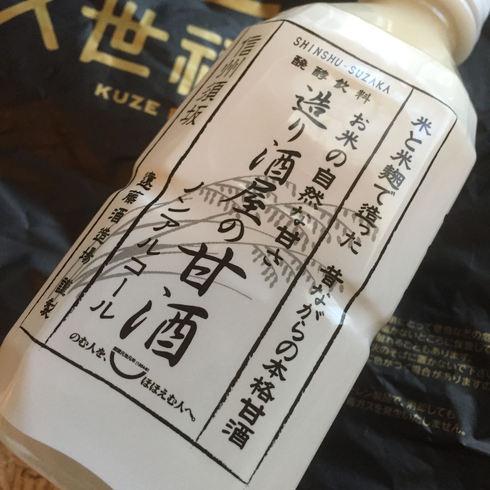 オークラプレステージ台北の「パイナップルケーキ」♪&美味しい甘酒♪_f0054260_18502713.jpg