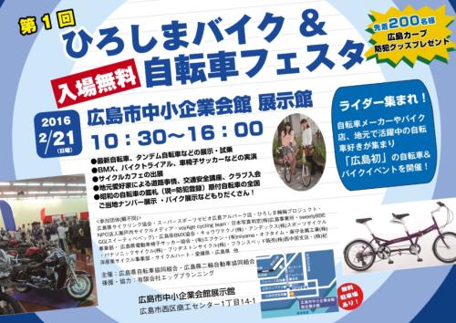 """第一回 \""""ひろしまバイク&自転車フェスタ\""""参加出展のお知らせ_c0351373_20510621.png"""