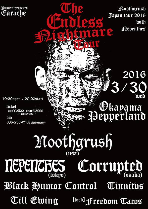 3/30(wed) OKAYAMA PEPPERLAND ---- THE ENDLESS NIGHTMARE tour ----_d0246877_20345819.jpg