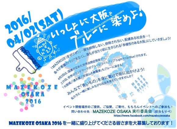 MAZEKOZE OSAKA応援企画☆第45回手話交流会_a0277483_202646.png