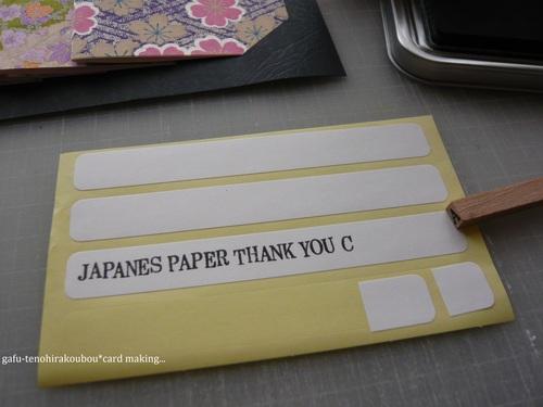 桜柄和紙でミニサンキューカード_d0285885_11502423.jpg