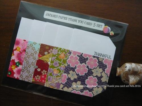 桜柄和紙でミニサンキューカード_d0285885_11531378.jpg