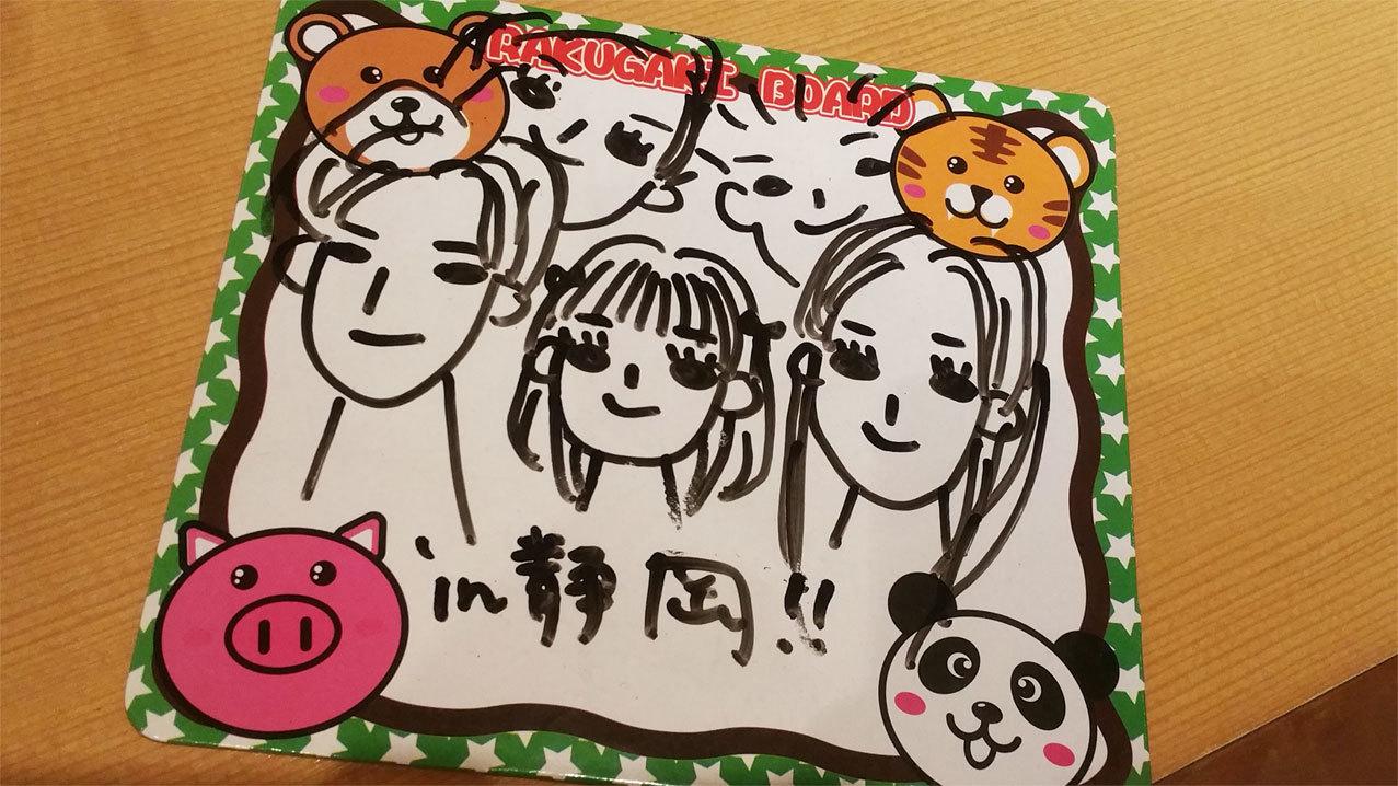 家族5人で静岡へ(祖母のお見舞い)_d0224894_10181953.jpg