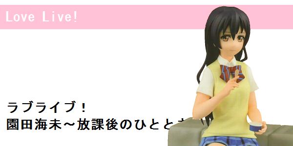 女の子フィギュア レビュー記事まとめ_f0205396_18473162.png