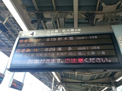 2/11~12  関西遠征_b0042308_09002659.jpg