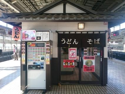 2/11  グル麺新幹線新大阪ホーム  明石焼きうどん¥550_b0042308_12123575.jpg