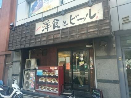 2/11  洋食とビール  オムライス¥800@森ノ宮_b0042308_20204882.jpg
