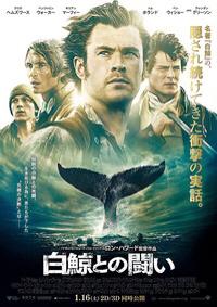 「白鯨との闘い」_c0118119_14195471.jpg