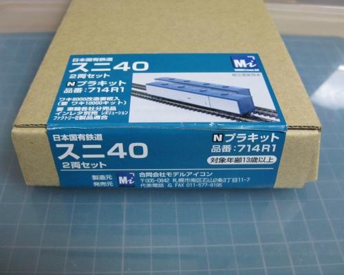 郵便・荷物列車の整備 ①_b0128336_1813354.jpg