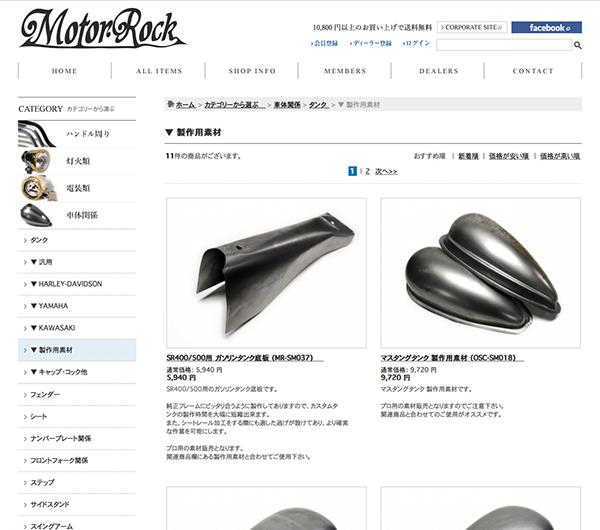 マフラー製作用素材 販売開始!_e0182444_2013408.png