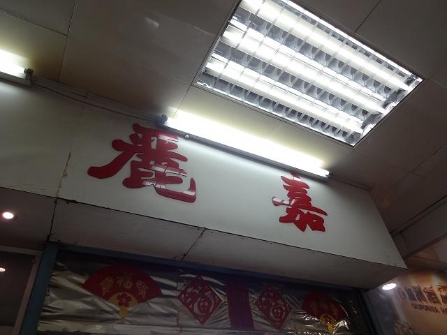 洗衣店の周りをブラブラ歩き _b0248150_08461192.jpg