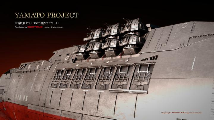 宇宙戦艦ヤマトの3DCG制作も続けてます。_a0054755_12445670.png